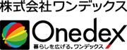 ワンデックス企業サイト