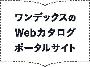 ワンデックスのWebカタログポータルサイト